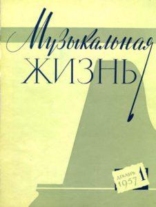 Музыкальная жизнь №1, 1957 год