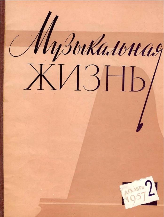 Музыкальная жизнь №2, 1957 год