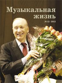 Музыкальная жизнь №12, 2012