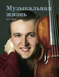Музыкальная жизнь №1, 2013
