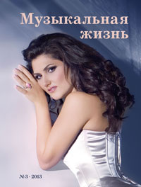 Музыкальная жизнь №3, 2013