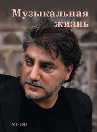 Музыкальная жизнь №4, 2013