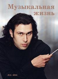 Музыкальная жизнь №5, 2013