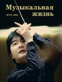 Музыкальная жизнь №7-8, 2013