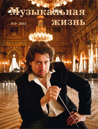 Музыкальная жизнь №9, 2013