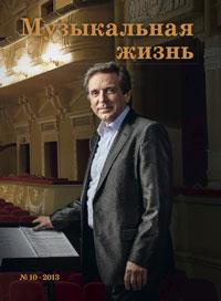 Музыкальная жизнь №10, 2013