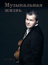 Музыкальная жизнь №11, 2013
