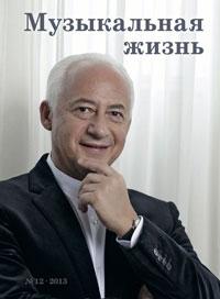 Музыкальная жизнь №12, 2013