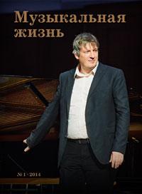 Музыкальная жизнь №1, 2014