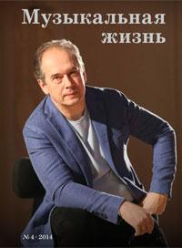 Музыкальная жизнь №4, 2014