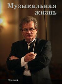 Музыкальная жизнь №5, 2014