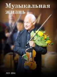 Музыкальная жизнь №9, 2014