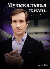 Музыкальная жизнь №10, 2014