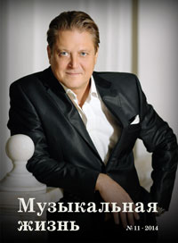 Музыкальная жизнь №11, 2014
