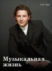 Музыкальная жизнь №12, 2014