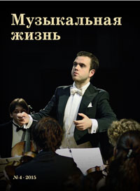 Музыкальная жизнь №4, 2015