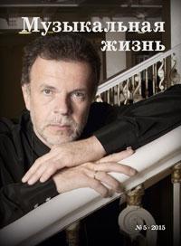 Музыкальная жизнь №5, 2015