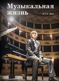 Музыкальная жизнь №7-8, 2015