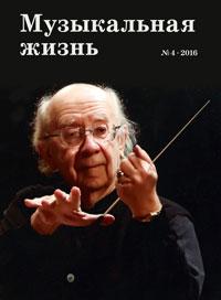 Музыкальная жизнь №4, 2016