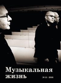 Музыкальная жизнь №11, 2016