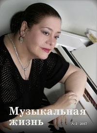 Музыкальная жизнь №2, 2017