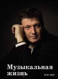 Музыкальная жизнь №10, 2017