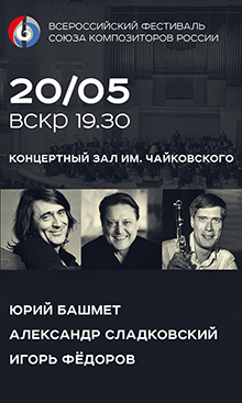 festival-kompozitory-rossii