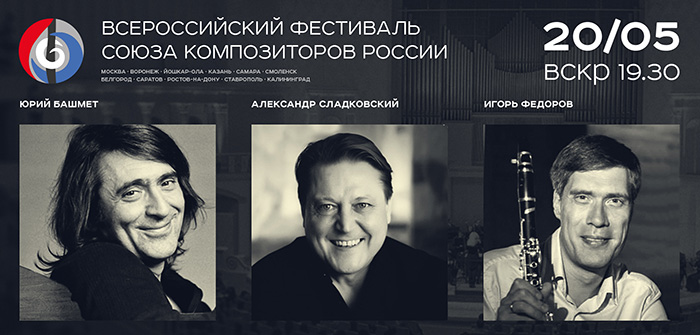 В Москве пройдет Всероссийский фестиваль Союза композиторов России