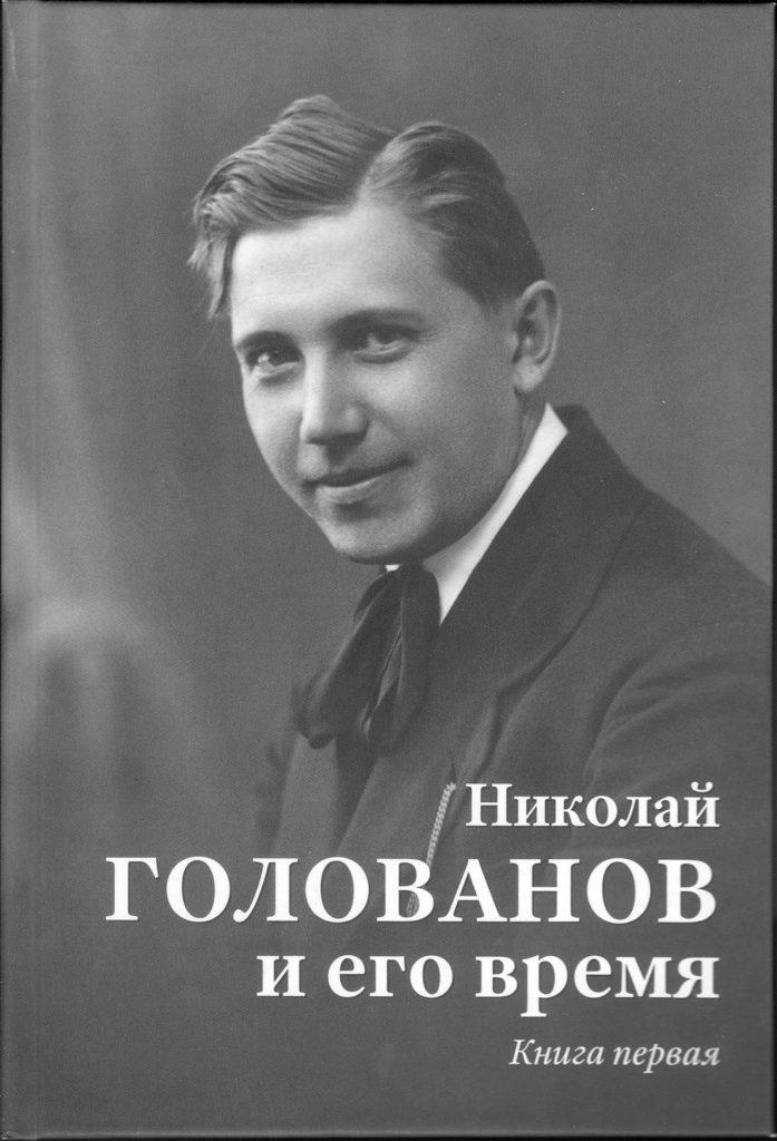 Главный дирижер Советского Союза