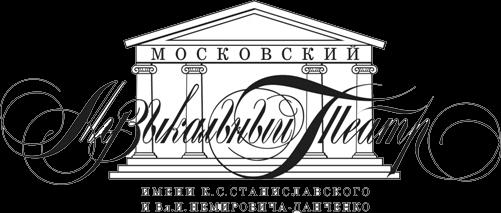 Московский музыкальный театр Станиславского и Немировича-Данченко