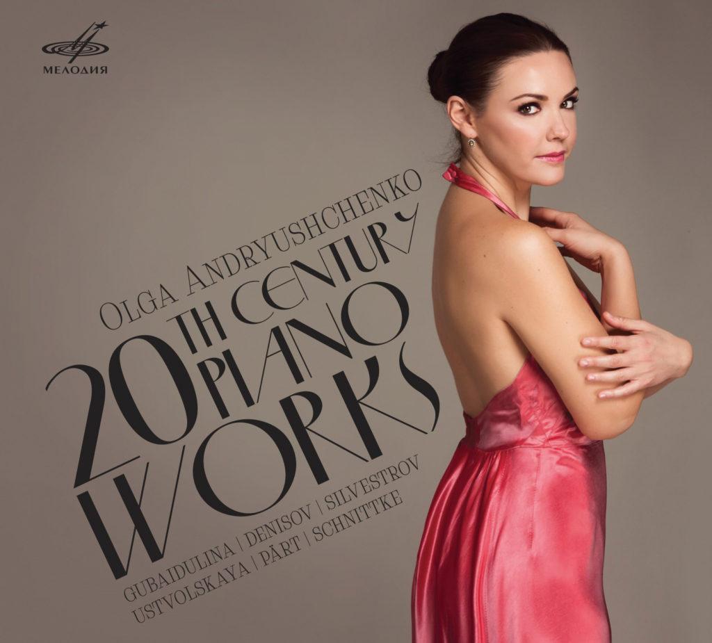 Ольга Андрющенко  <br>Фортепианная музыкаХXвека <br>Мелодия <br>CD