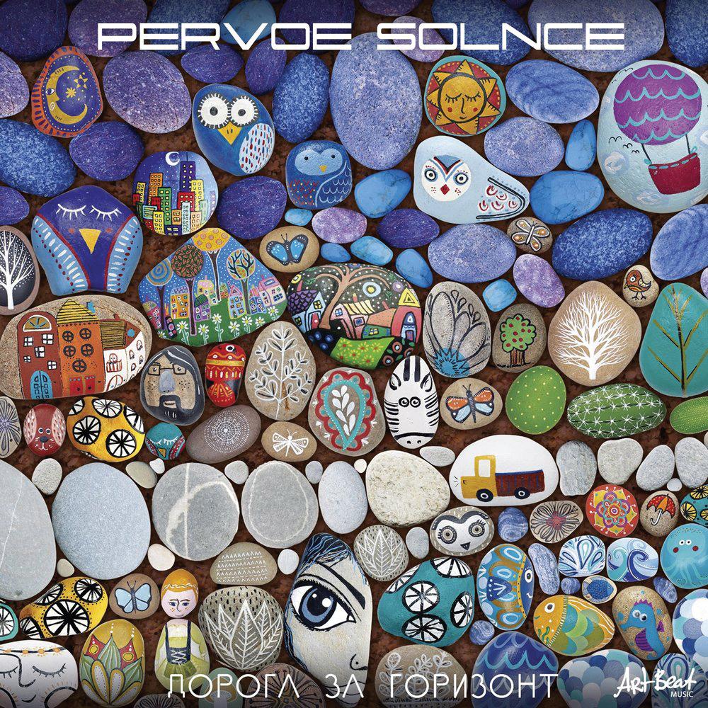 Pervoe Solnce Дорога загоризонт ArtBeat Music CD