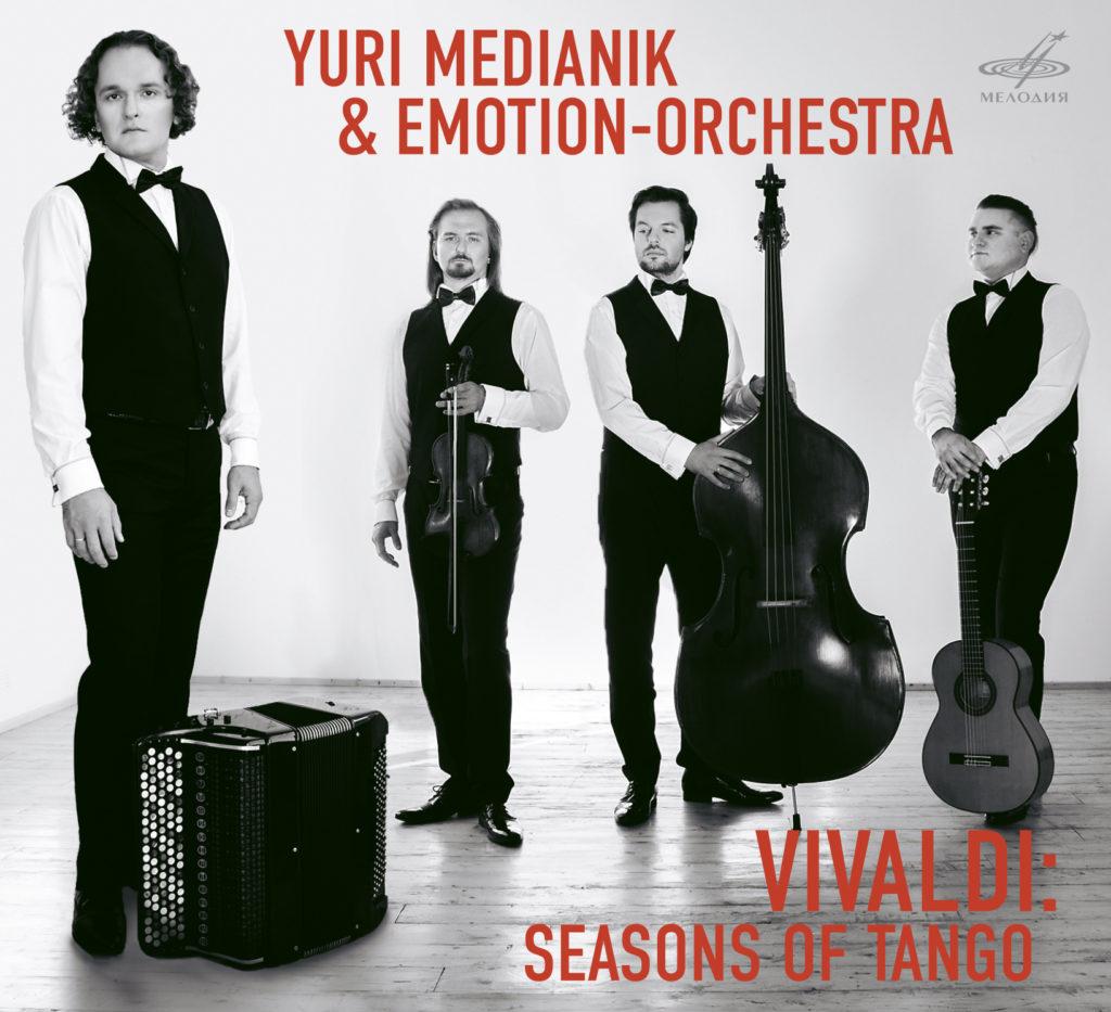 Вивальди в ритме танго