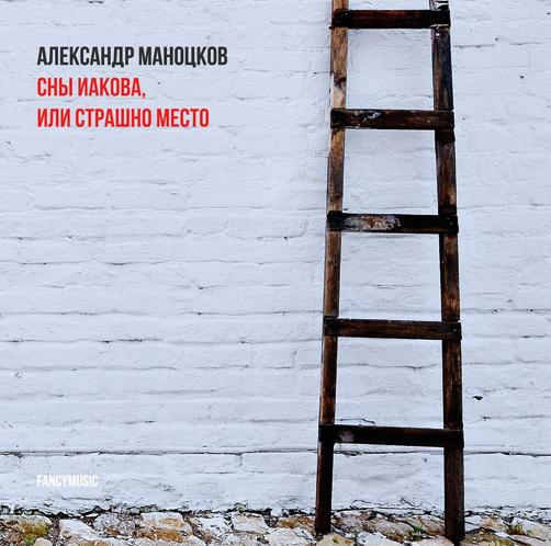 Александр Маноцков <br>«Сны Иакова, илиСтрашноМесто»  <br>Fancymusic <br>CD
