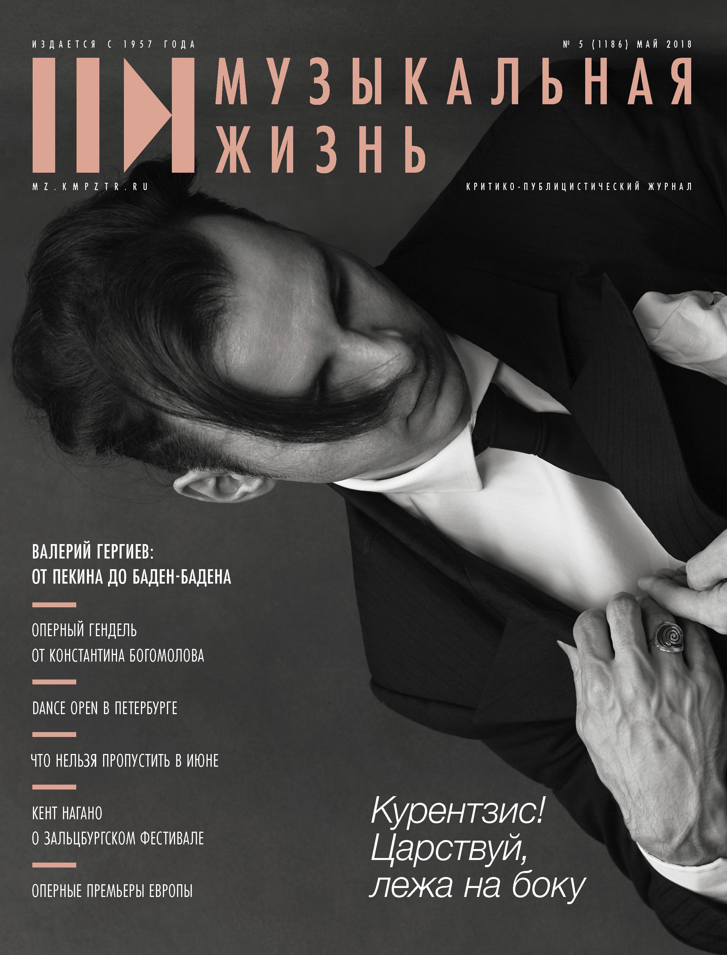 Музыкальная жизнь №5, 2018