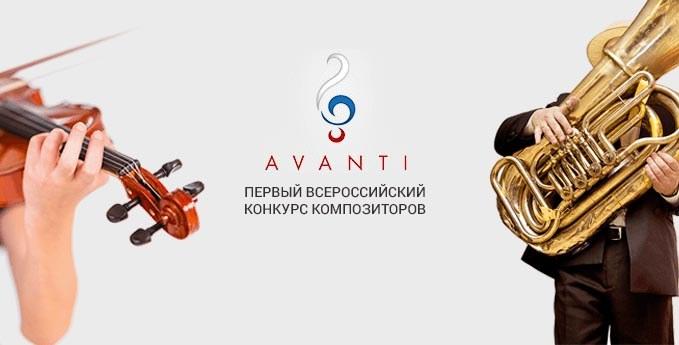 Жюри Первого Всероссийского конкурса «Avanti» подвело итоги состязания композиторов
