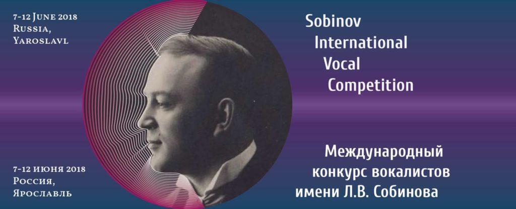 В Ярославле стартовал Международный конкурс вокалистов имени Л.В. Собинова