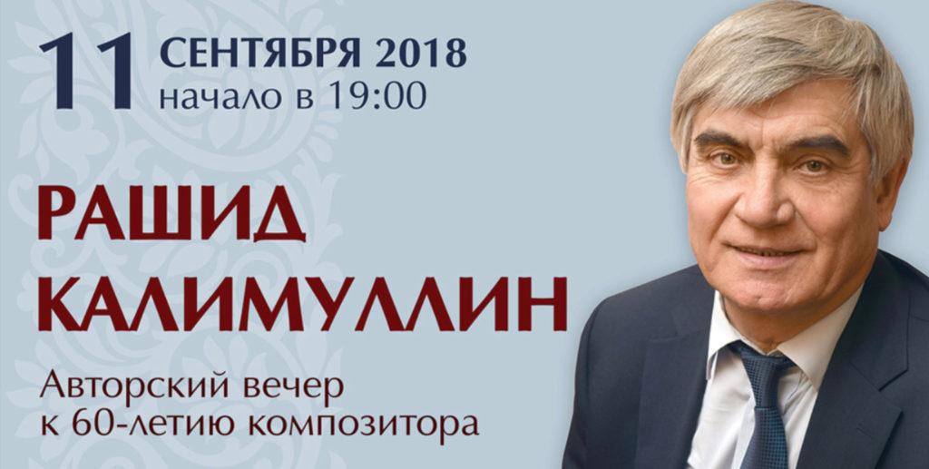Авторский концерт Рашида Калимуллина пройдет в БЗК