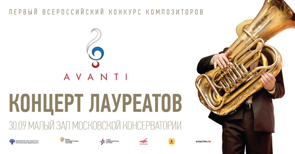 Союз композиторов России провел Первый Всероссийский конкурс Avanti