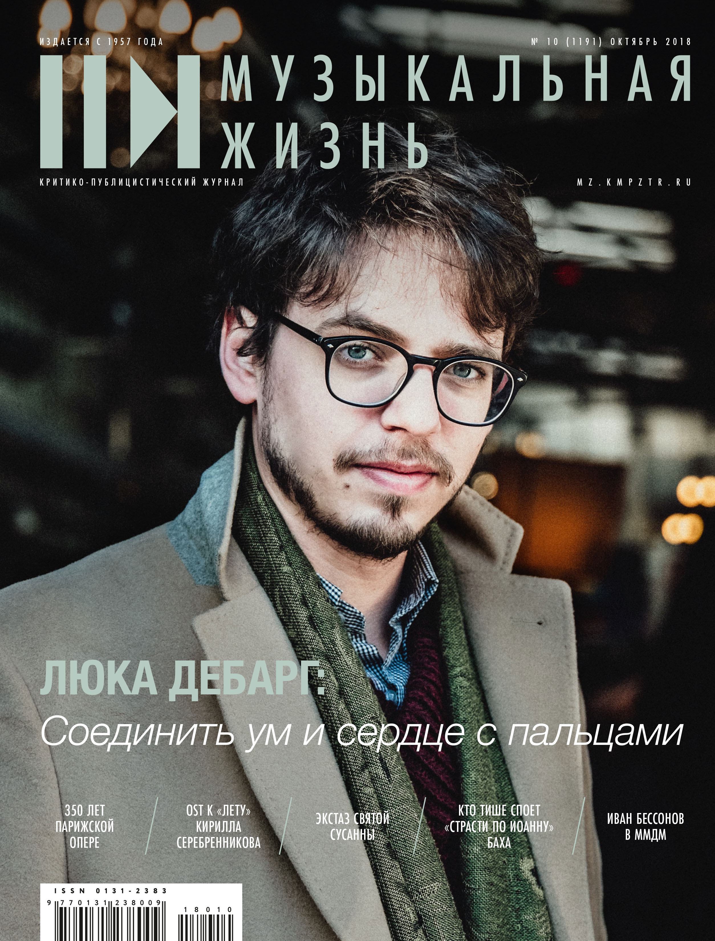Музыкальная жизнь №10, 2018