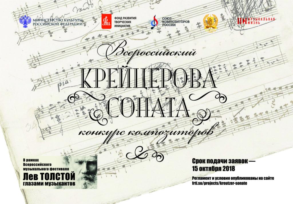 Завершился прием заявок на участие в конкурсе композиторов «Крейцерова соната»