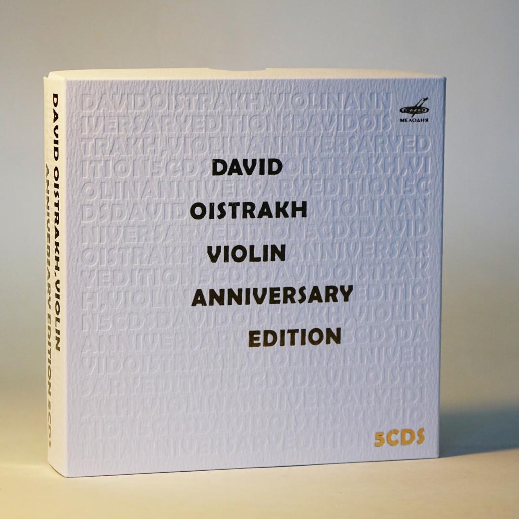 «Мелодия» выпустила специальное издание к 110-летию со дня рождения Давида Ойстраха