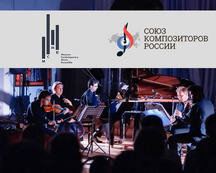 В Московской консерватории сыграют «Знаки препинания», «Ушу» и «Trolling-misuc»