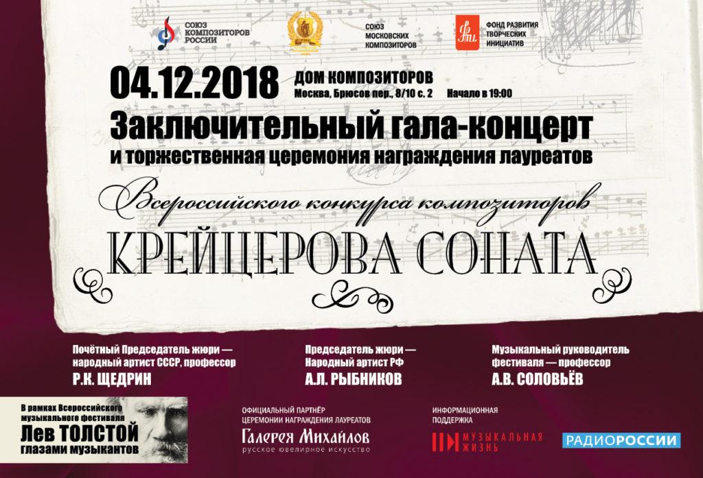 4 декабря в Доме композиторов наградят лауреатов конкурса композиторов «Крейцерова соната»