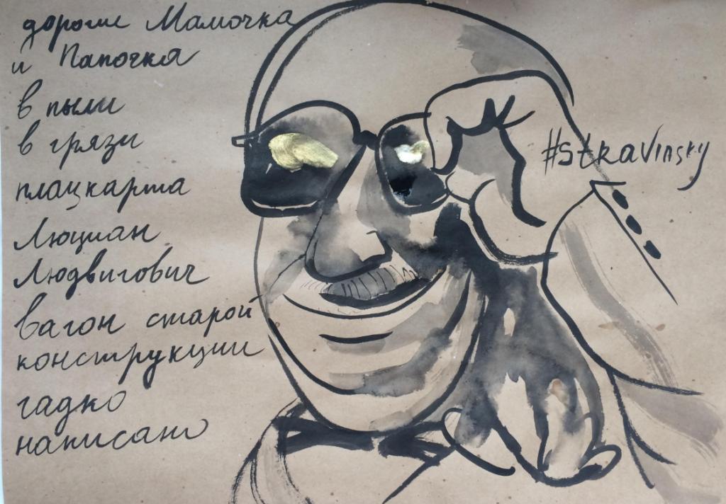 13 ноября в Государственном выставочном зале «Ковчег» — открытие проекта «Театр Стравинского»