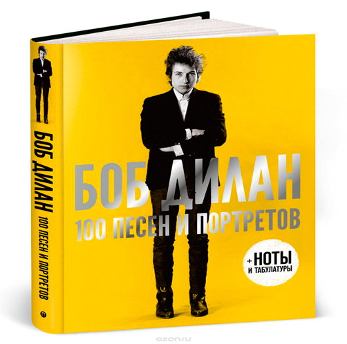 Боб Дилан «100 песен ипортретов» Рипол классик книга