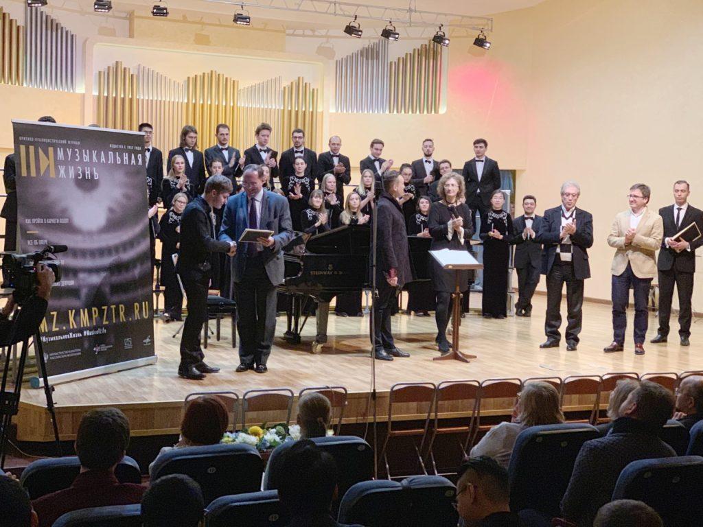 В Москве наградили лауреатов конкурса композиторов «Крейцерова соната»