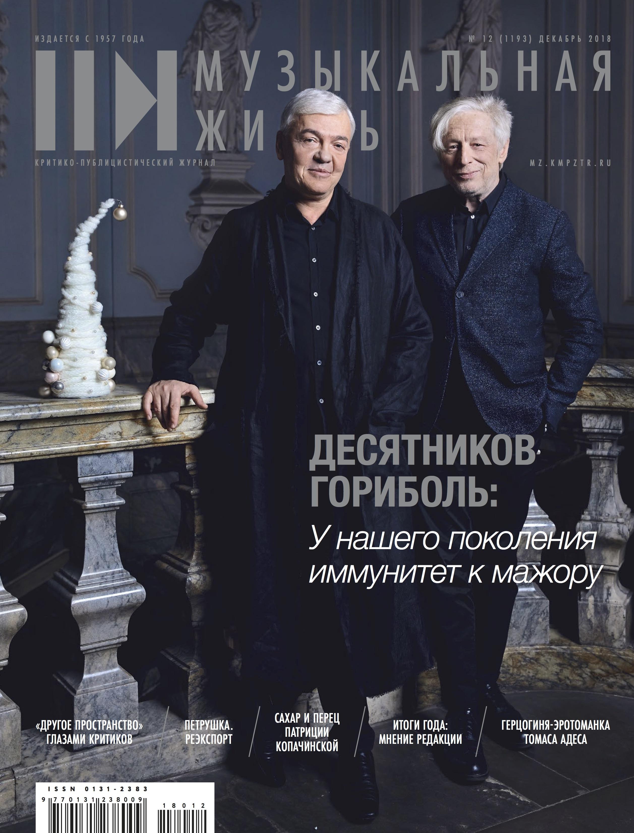 Музыкальная жизнь №12, 2018