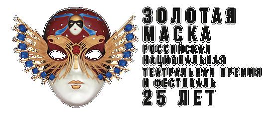Золотая маска 2019: состав жюри