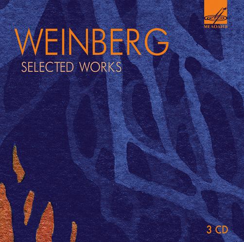 Мечислав Вайнберг <br>Избранные сочинения <br>Мелодия <br>3 CD